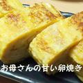 料理メニュー写真お母さんの甘い卵焼き