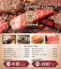 焼肉レストラン ロインズ 松山店の特集写真
