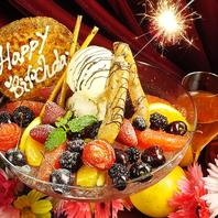 誕生日・記念日には特製サプライズデザート♪