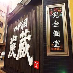 焼鳥居酒屋 四代目 炭蔵 浜口店の写真