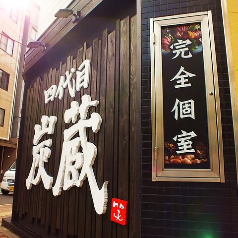 完全個室 焼鳥居酒屋 四代目 炭蔵 浜口店