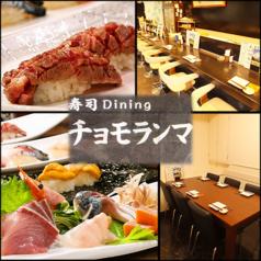 寿司Dining チョモランマの写真