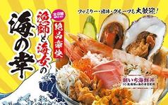 海鮮丼&浜焼市場 海太郎の写真