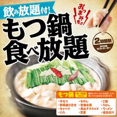 魚民 今池駅前店のおすすめ料理1