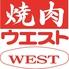 焼肉ウエスト 下関王司店のロゴ