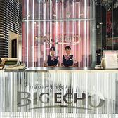 ビッグエコー BIG ECHO 大月店 山梨のグルメ
