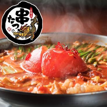 串たつ 名古屋駅本店のおすすめ料理1