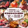 居酒屋 もぐもぐ 浜松駅店のおすすめポイント1