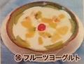 料理メニュー写真Fruit Yodhurt(フルーツヨーグルト)