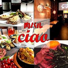 肉バル ciaoの写真
