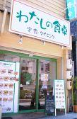 わたしの食卓 十日市店 広島のグルメ