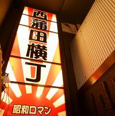 昭和ロマン 西蒲田横丁のおすすめポイント1