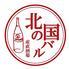 北の国バル 赤羽店のロゴ