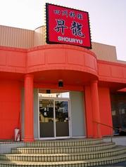 四川料理 昇龍 安城東新店の写真