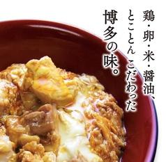 串と水炊 博多 松すけ まつすけのおすすめ料理1