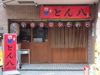 地下鉄成増駅から徒歩2分
