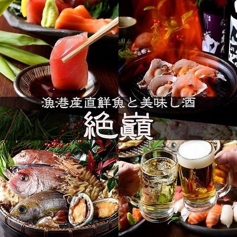 豊田市駅近!全席個室の居酒屋で漁港産直で新鮮で美味しい魚と旨し日本酒をどうぞ!