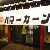 韓国個室Dining ハマーカーン 千葉店の雰囲気3