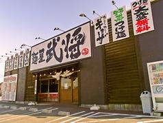麺屋 武将の写真