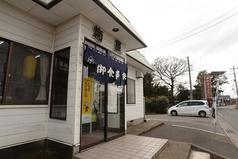 菊屋 北成島店