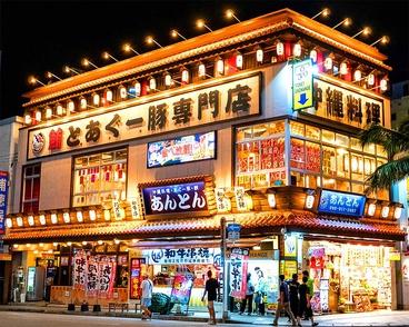 沖縄料理 あんとん 国際通り久茂地店の雰囲気1