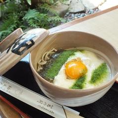 そば処 苔寺門前 柚之茶屋の写真