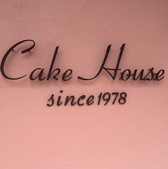 CAKE HOUSE ケーキ ハウスの雰囲気1