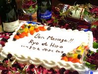 結婚式二次会のサプライズに…♪特大ケーキを★