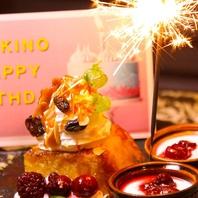 誕生日・記念日などのお祝いもピナで★