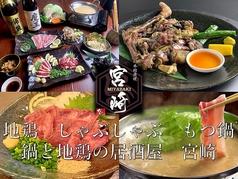 もつ鍋としゃぶしゃぶ 地鶏と鍋の居酒屋 宮崎 小倉店の写真
