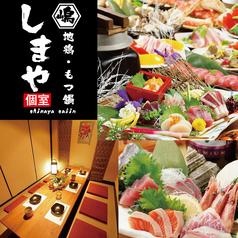 地鶏 博多もつ鍋 しまや 京都西院店の写真
