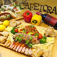 カフェトラ CAFETORA 宇都宮オリオン通り店のおすすめ料理1
