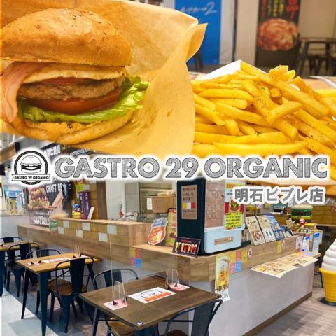 GASTRO29ORGANIC 明石ビブレ店