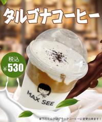 MAX SEE マックスシー タピオカミルクティー 蒲田西口駅前店のおすすめドリンク1