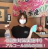 花の舞 長野駅東口店のおすすめポイント1