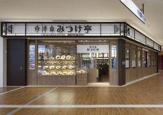 昔洋食みつけ亭 あべのキューズモール店の写真