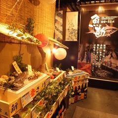 魚勘 関内店の写真