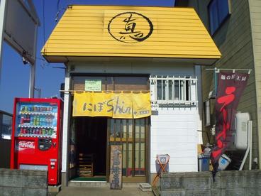 にぼshin. 弘前店の雰囲気1