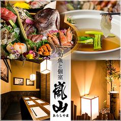 嵐山 新横浜店の写真
