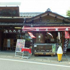 そば処 苔寺門前 柚之茶屋のおすすめポイント1