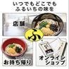 倉敷うどん ぶっかけふるいち 水島店のおすすめポイント3