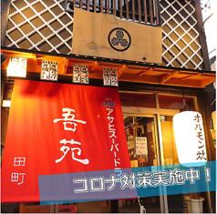 吾苑 田町店の写真
