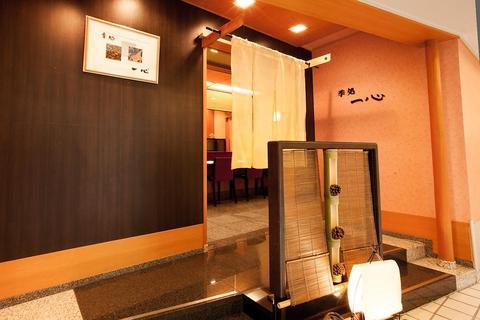純粋な日本料理をご堪能いただける【季処 一心】