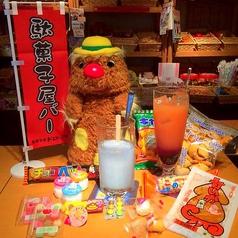 駄菓子屋バー ドロップのコース写真