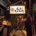 【渋谷】渋谷駅から徒歩5分とアクセスも便利!!お店の入り口もこの通り分かり易いので大人数での現地集合の飲み会・宴会にはもってこい!!渋谷の喧噪から逃れて落ち着いた和空間で鮮魚をふんだんに使用したお刺身をはじめとする魚料理をご堪能下さい。空席情報や貸切のご相談などお気軽に店舗までお問い合わせ下さい。