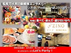 ZINO KOKURA ジーノ 小倉店