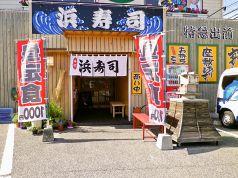 浜寿司 綾羅木店の写真