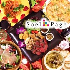 ソエルアンドページ SOEL&PAGEの写真
