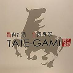 タテガミ TATEGAMI 四日市店の特集写真