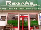 REGARE レガーレ 島根のグルメ
